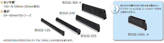 SGE / SCC 特長 3