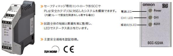 SGE / SCC 特長 7