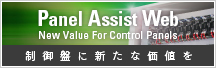 Panel Assist Web -制御盤に新たな価値を-