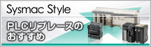 Sysmac Style PLCリプレースのおすすめ