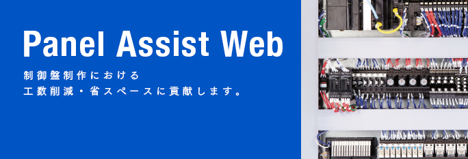 Panel Assist Web